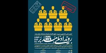 فراخوان اولین دوره رویداد انتخاباتی مدبر منتشر شد