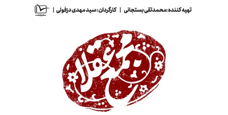 جنگ ایران و عراق چگونه پایان یافت؟/ پاسخ به شبهات قطعنامه 598 در مستند «مجمع عقلا»