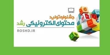 برگزاری دهمین جشنواره تولید محتوای الکترونیکی در کردستان