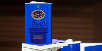 رونمایی از کتابهای جدید ||| انتشارات انقلاب اسلامی