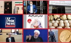 فارس۲۴|از واکنش ها به مناظره ها تا اخبار وین