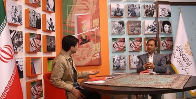 «مأموریت خدا» نقد شد/ دیدار با چمران و پیوستن به مجاهدین افغانستانی