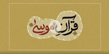مستند «قرآن موسی» | زندگی شهید مدافع حرم موسی جمشیدیان