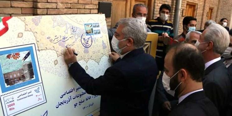 رونمایی از تمبر یادبود موزه مطبوعات آذربایجان در تبریز