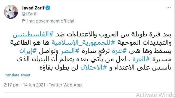ظريف يغرّد على انتهاء حكم رئيس وزراء الكيان الصهيوني باللغة العربية