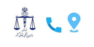 راههای اعلام نظرات و شکایات از پزشکی قانونی تهران