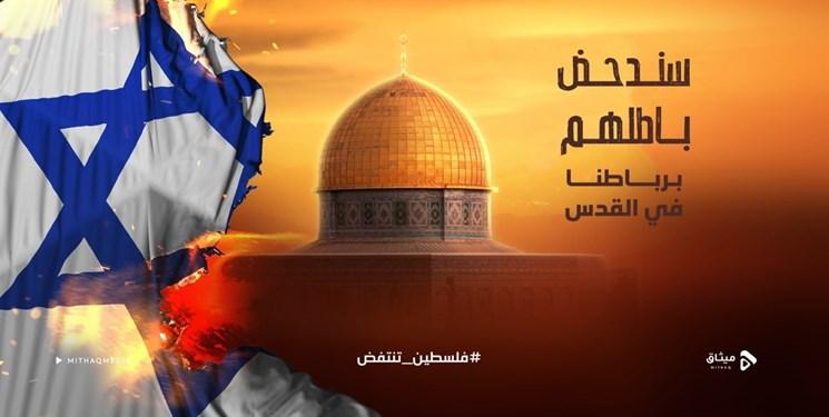 محکومیت «راهپیمایی پرچم» در شبکههای اجتماعی؛ «فلسطین به پا میخیزد»، ترند شد