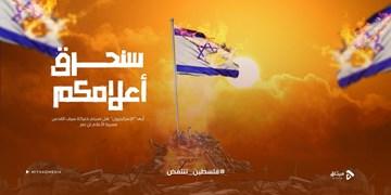 مسئول فلسطینی: اجازه نمیدهیم راهپیمایی صهیونیستها به قدس برسد
