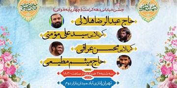 سومین جشن مداحان برای انتخابات در نازیآباد تهران