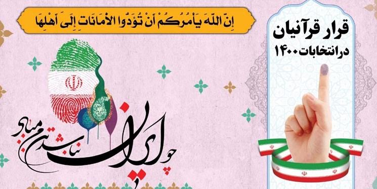 قرار قرآنیان در انتخابات 1400 به میزبانی امامزاده پنج تن (ع)