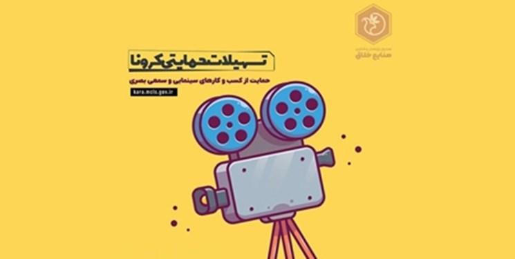 فعالان خلاق حوزه سینمایی تسهیلات ویژه دریافت می کنند