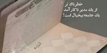 برپایی نمایشگاه مجازی آثار تجسمی انتخابات در یزد