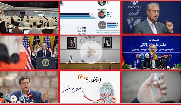 فارس۲۴| از قول بورسی رئیسی تا سقوط آزاد همتی