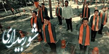 سرود حماسی «شور بیداری» با نوای امیر عباسی منتشر شد