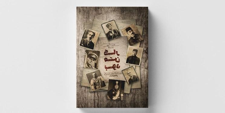 «کار من بود» منتشر میشود/ چگونه مشروطه به کودتا ختم شد؟