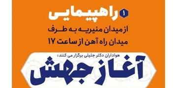 راهپیمایی هواداران سعید جلیلی؛ عصر امروز از میدان منیریه تا راهآهن