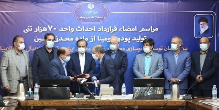 امضاء قرارداد احداث واحد ۷۰ هزار تنی تولید پودر آلومینا از ماده معدنی نفلینسینیت در شهرستان سراب