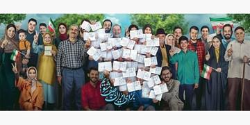 دیوارنگاره «برای ایران به صف شویم» + عکس