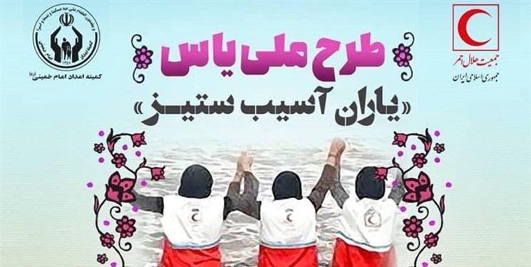 اجرای مرحله دوم طرح ملی  یاس با شرکت 250 مددجو در استان