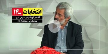 انتخابات 1400 | سلیمی نمین: حضور گسترده مردم در انتخابات بسیاری از تهدیدات بیگانگان را خنثی می کند