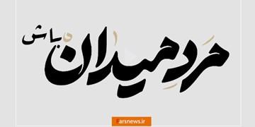 نماهنگ «مرد میدان باش» منتشر شد