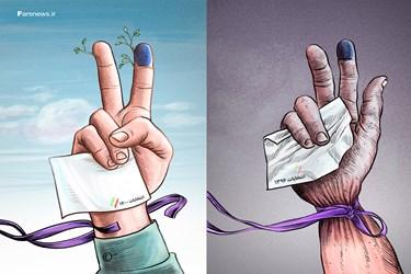 طرح| انتخابات، فرصت  دوباره