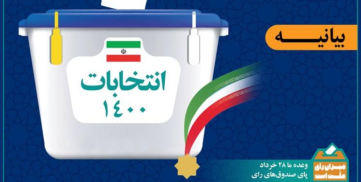 دعوت جهاد دانشگاهی از مردم برای حضور گسترده در انتخابات