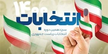 آغاز فرایند انتخابات 28خرداد 1400 در استان اردبیل
