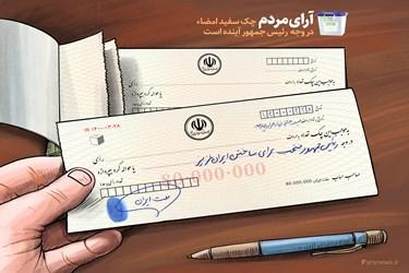 طرح| آرای مردم، چک سفید امضاء است در وجه رئیس جمهور آینده
