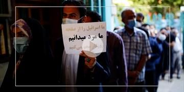 حضور پر شور مردم درصفوف رای در ساعات اولیه انتخابات 1400