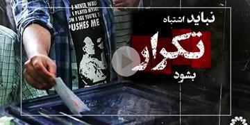 امام خمینی: ما یک سیلی خوردیم از اشتباه/ یک فرد مکتبی و اسلامی انتخاب کنید