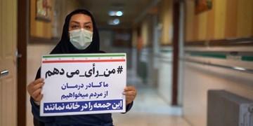 فیلم| پاسخ کادر درمان یزد به پویش «رای بی رای»