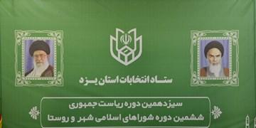 تمدید رأی گیری در یزد تا 2 بامداد/مشارکت یزدیها 57 درصدی شد