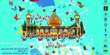 مهلت ارسال آثار به همایش ملی هویت کودکان ایران اسلامی تا فردا
