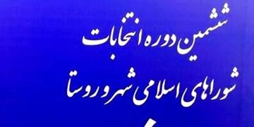 اعلام رسمی نتایج انتخابات شوراهای شهر ابرکوه و مهردشت