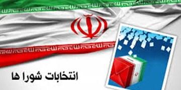 نتایج انتخابات شوراهای شهر در مراکز شهرستانهای چهارمحال و بختیاری+جدول