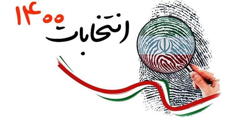 نتیجه انتخابات مجلس خبرگان در سه حوزه انتخابیه مشهد، قم و مازندران