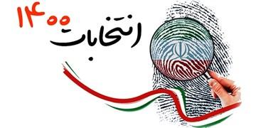 نتایج انتخابات ۱۴۰۰ در شهرستان کاشان اعلام شد