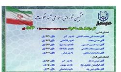 اعلام اسامی منتخبان شورای اسلامی شهر قنوات