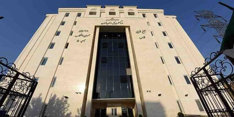 نشست نحوه ارزیابی از مجتمعهای قضایی تهران برگزار شد