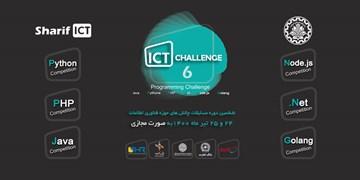 مسابقهای ملی برای حل چالشهای فناوری اطلاعات در کشور