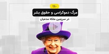 مرگ دموکراسی و حقوق بشر در سرزمین ملکه مدعیان