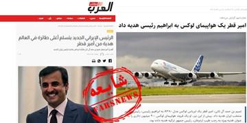 خبر «هدیه هواپیمای تجملاتی امیر قطر به رئیسی» فیک از آب درآمد
