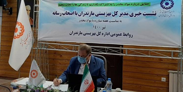 پایین آمدن سن اعتیاد در مازندران/ راهاندازی مرکز جامع اعتیاد بانوان