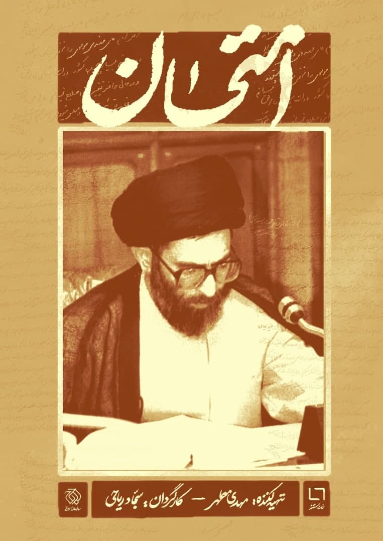 «امتحان»ارتباطی با میرحسین موسوی ندارد