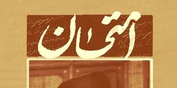 «امتحان» آماده نمایش شد/ روایتی از یک اختلاف نظر تاریخی
