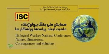 نخستین همایش با مجوز ISC حوزههای علمیه خواهران برگزار میشود