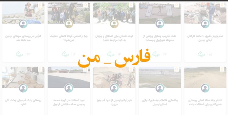 سوژههای داغ«فارس من»؛ از واکنش شهروندان به تخریب فضای سبز تا مشکل آب روستاها