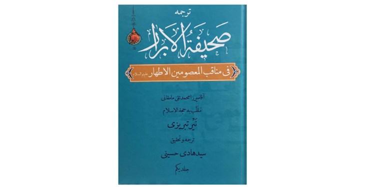 کتاب صحیفةالابرار برای اولینبار به فارسی ترجمه شد