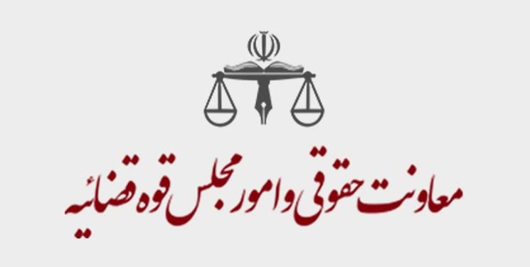 معاونت حقوقی قوه قضاییه: آییننامه جدید وکالت لازمالاجراست